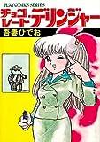 チョコレート・デリンジャー (プレイコミックシリーズ)