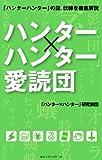 「ハンター×ハンター」愛読団 「ハンター×ハンター」考察本 (ワニの本)