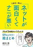 永江一石のネットが面白くてナニが悪い!!: ブログ3年間でバズった59エントリー総まとめ