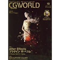 CG WORLD (シージー ワールド) 2008年 10月号 [雑誌]