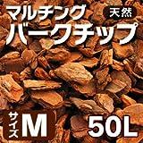 天然 マルチングバークチップ 50リットル Mサイズ(約15kg)(1平米)