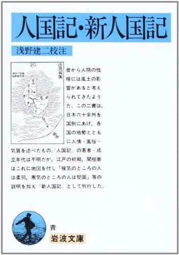 人国記・新人国記 (岩波文庫)の詳細を見る