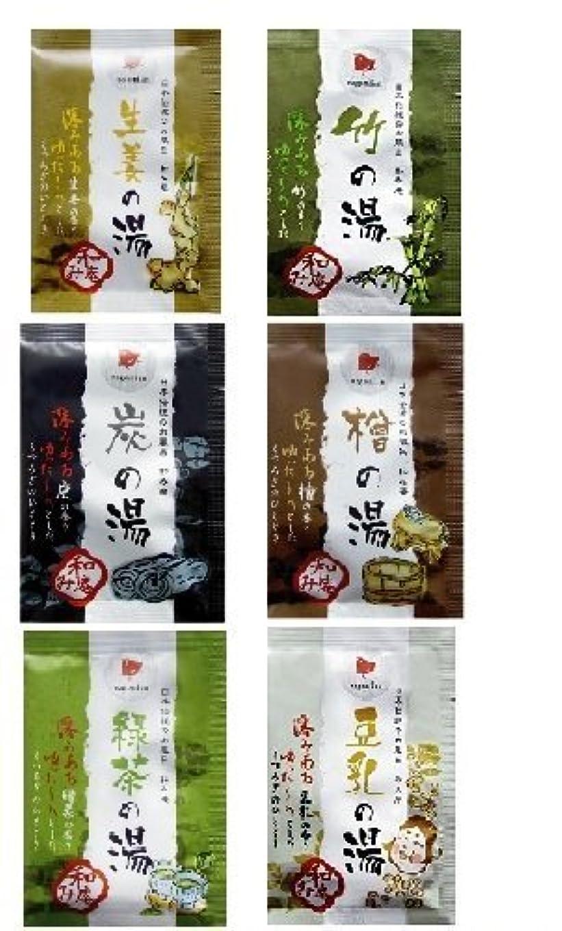 誇り噛む輪郭日本伝統のお風呂 和み庵 6種類セット