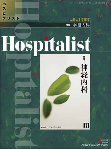 Hospitalist(ホスピタリスト) Vol.5 No.1 2017(特集:神経内科)