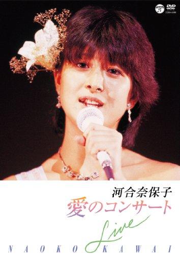 愛のコンサート [DVD] -