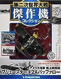 第二次世界大戦傑作機コレクション 27号 (ブリュースター F2Aバッファロー) [分冊百科] (モデルコレクション付) (第二次世界大戦 傑作機コレクション)