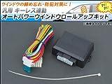 AP キーレス連動 オートパワーウインドウロールアップキット 汎用品 AP-KAIHEIKIT-002
