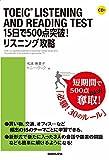 CD付 TOEIC