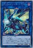 遊戯王/第10期/05弾/CYHO-JP034 ヴァレルソード・ドラゴン【シークレットレア】