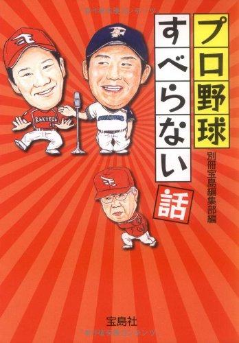 プロ野球すべらない話 (宝島社文庫 609)の詳細を見る