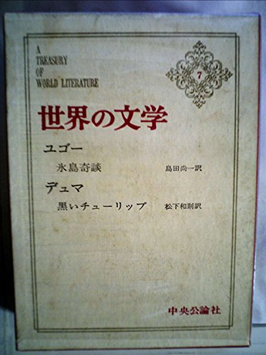 世界の文学〈第7〉ユゴー,デュマ (1964年)氷島奇談・黒いチューリップ
