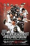 BBM 千葉ロッテマリーンズ ベースボールカード2017 【BOX】