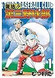 復活!! 第三野球部(1) (MiChao!コミックス)