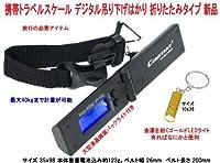 旅行用 折りたたみタイプ 携帯デジタルスケール トラベルスケール デジタル吊り下げはかり 金のLEDライト付