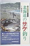 北海道のサケ釣り