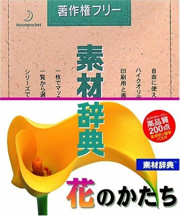 フローティングルーフ素材辞典 Vol.78 花のかたち編