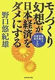 モノづくり幻想が日本経済をダメにする
