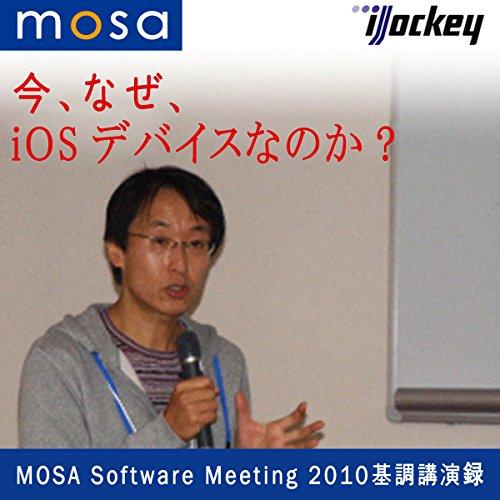 なぜ今iOSデバイスなのか? | 大谷 和利