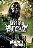 最後の猿の惑星[FXBNG-1134][DVD]
