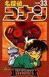名探偵コナン (33) (少年サンデーコミックス)