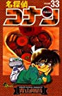 名探偵コナン 第33巻