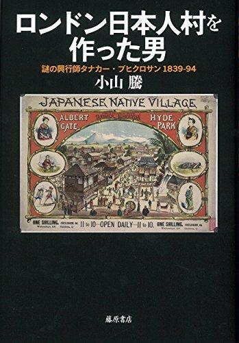 ロンドン日本人村を作った男 〔謎の興行師タナカー・ブヒクロサン 1839-94〕