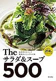Theサラダ&スープ500: 和洋中エスニック 簡単おいしいプロの味