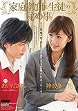 家庭教師と生徒の秘め事 神波多一花 あいださくら アタッカーズ [DVD]