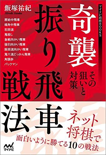 奇襲振り飛車戦法 ~その狙いと対策~ (マイナビ将棋BOOKS) -