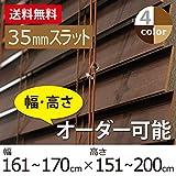 【幅:161~170cm × 高さ:151~200cmよりご指定ください】35mmスラット 木製 ウッドブラインド ダークブラウン