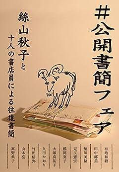 [絲山秋子]の#公開書簡フェア