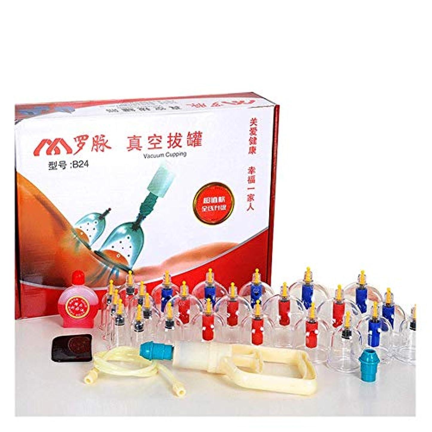 積極的になめらか所持ポンプと延長チューブを備えた中国のカッピング療法セット、ボディマッサージと鎮痛アンチエイジングセルライト治療のための24カッププロフェッショナルカッピングキット