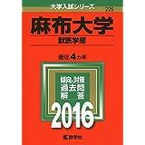 麻布大学(獣医学部) (2016年版大学入試シリーズ)