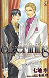 Silverlining―You might say yes. (クロスノベルス)