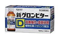 【第2類医薬品】新グロンビターD 100mL×10