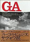 GA No.13〈ル・コルビュジェ〉サヴォア邸1929-31 (グローバル・アーキテクチュア)