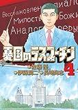 憂国のラスプーチン 4 (ビッグコミックス)