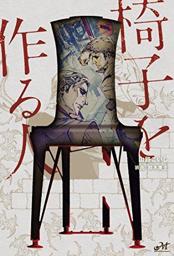 椅子を作る人 (モーニングスターブックス)