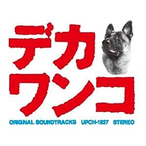 デカワンコ オリジナル・サウンドトラック