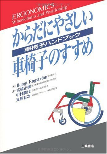 からだにやさしい車椅子のすすめ—車椅子ハンドブック