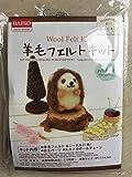 大創産業 ザ・ダイソー (Daiso)羊毛フェルトキット handmade kit 手作りキット (ハリネズミ)