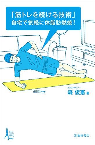 「筋トレを続ける技術」自宅で気軽に脂肪燃焼! Ikeda sports libraryの詳細を見る