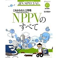 JJNスペシャル 2008年 09月号 [雑誌]