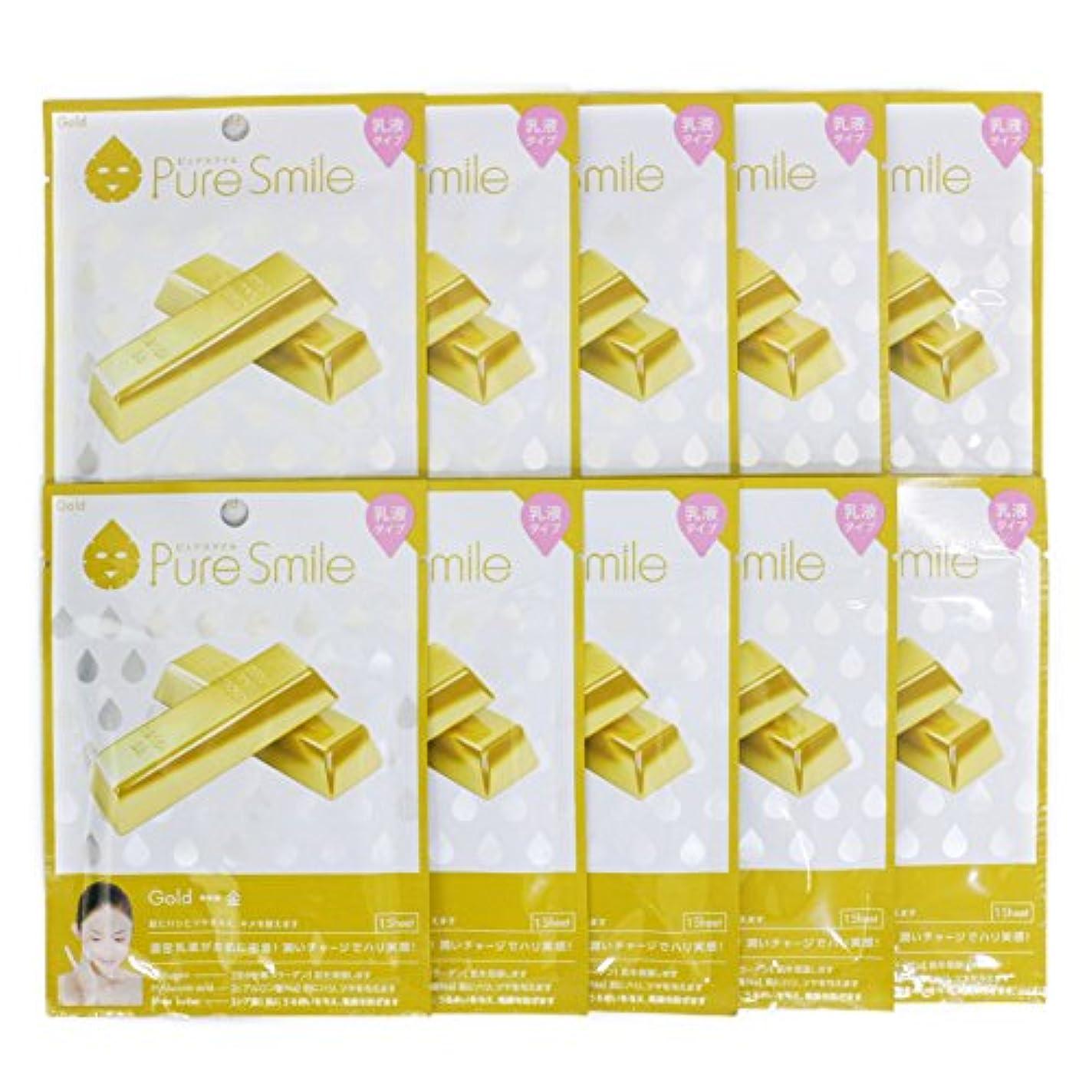 ダーリン血統コーデリアPure Smile ピュアスマイル 乳液エッセンスマスク 金 10枚セット