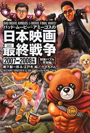 バッド・ムービー・アミーゴスの日本映画最終戦争!<邦画バブル死闘編>2007-2008年版 (映画秘宝COLLECTION 38)の詳細を見る