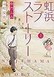 虹浜ラブストーリー / 元町 夏央 のシリーズ情報を見る