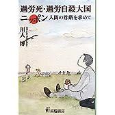 過労死・過労自殺大国ニッポン―人間の尊厳を求めて