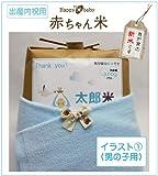 出産内祝に贈る体重米「HAPPY米BABY・赤ちゃん米(イラスト男の子1)3751-4000g」(魚沼産コシヒカリ特別栽培米使用)