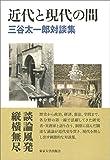 「近代と現代の間: 三谷太一郎対談集」販売ページヘ