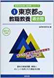 東京都の教職教養過去問 2015年度版 (教員採用試験「過去問」シリーズ)